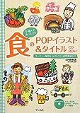 食のPOPイラスト&タイトルCD-ROM