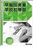 教室指導者からのメッセージ2019年度 早稲田実業学校初等部