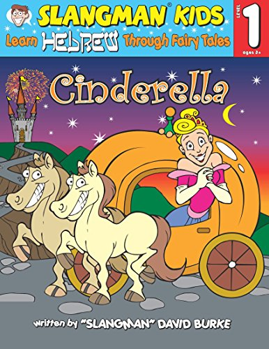 CINDERELLA (Level 1): Learn HEBREW Through Fairy Tales (Foreign Language Through Fairy Tales)