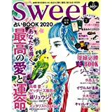 Sweet 特別編集
