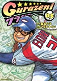 Gurazeni [Japanese Edition] [In Japanese] Vol.3