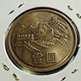 1985, China, People's Republic, 1 Yuan, The Great Wall