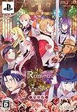 ロミオ&ジュリエット 豪華版 (豪華版特製冊子&豪華版ドラマCD 同梱) - PSP