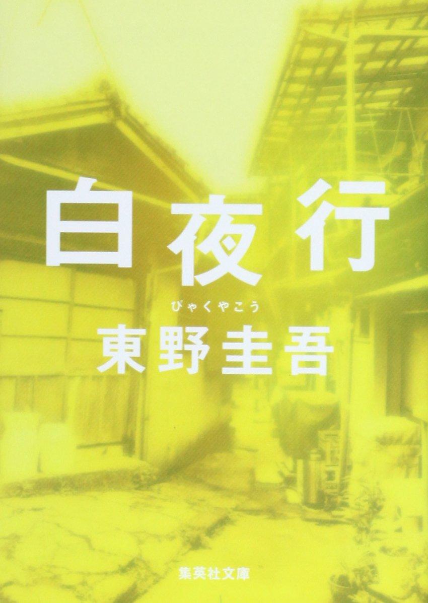 Image result for 白夜行