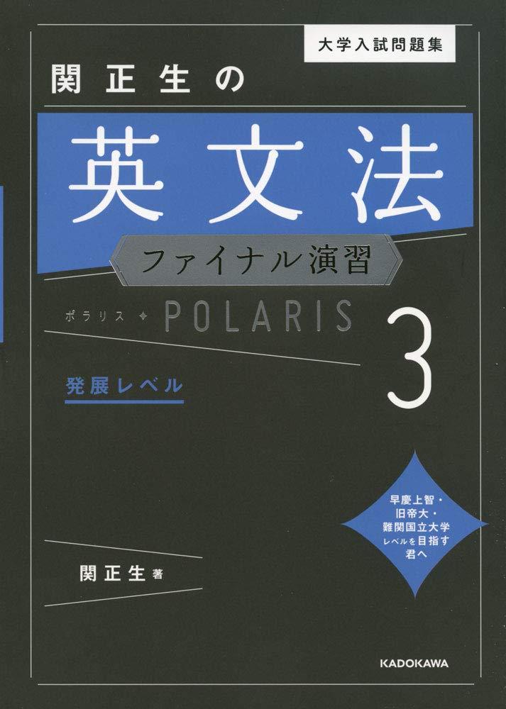 法 ポラリス 英文