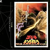 Godzilla Vs King Ghidorah Japan Import CD