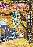 旅行読売 2019年 12 月号 [雑誌]