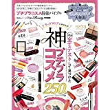 LDK the Beauty 特別編集 サムネイル