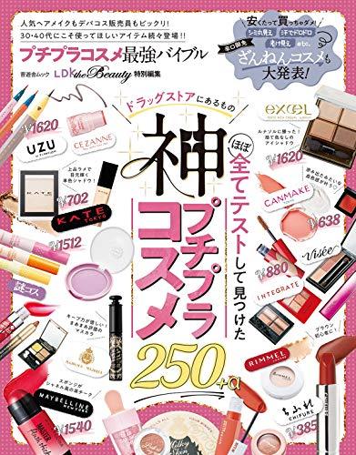 LDK the Beauty 特別編集 最新号 表紙画像