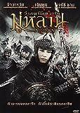 Mulan (Chinese Movie w. English Sub. All Region DVD)
