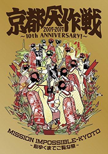 10-FEET / 京都大作戦2007-2017 10th ANIVERSARY!~心ゆくまでご覧な祭~ [通常版]
