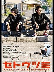 セトウツミ(映画)