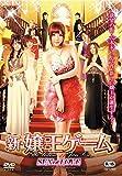 新・嬢王ゲーム SEX or LOVE [DVD]