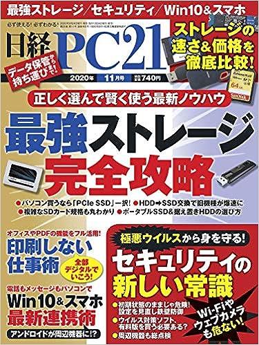 [雑誌] 日経PC21 2020年11号 [Nikkei PC21 2020-11]