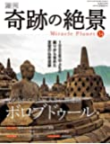週刊奇跡の絶景 Miracle Planet 2017年34号 ボロブドゥール インドネシア【雑誌】