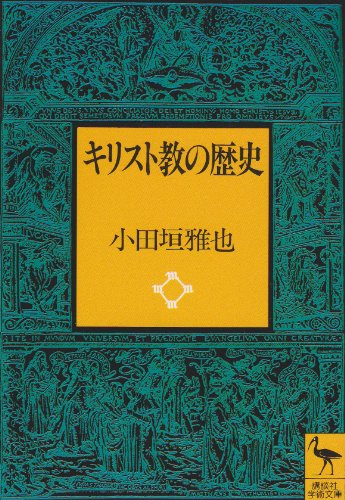 キリスト教の歴史 (講談社学術文庫)