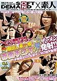 顔出し素人娘(うぶっこ)に赤面手コキぶっ飛びザーメン発射!! [DVD]