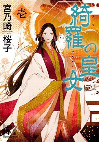 綺羅の皇女(1) (講談社文庫)
