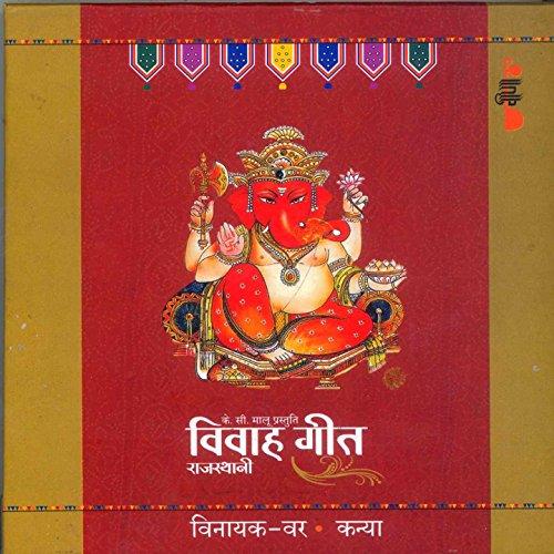- Vinayak - Groom - Rajasthani Vivah Geet, Vol. 2