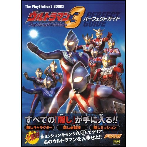 Ultraman Fighting Evolution 3 Perfect Guide (The PlayStation2 BOOKS) (Japanese edition) ISBN-10:479733052X [2004]