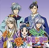 Vol. 2-Saiunkoku Monogatari