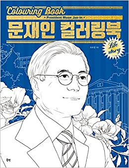 Book Coloring book of the Moon Jae-in / Moon Jae In Goods / 문재인 대통령 컬러링북 : Recommended by President Moon Jae-in