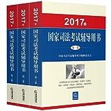 (2017年)国家司法考试辅导用书(套装共3册)