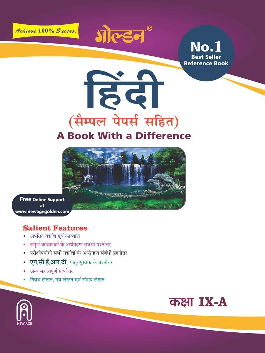 Golden Hindi: (With Sample Papers) A book with a Difference book for Class- 9 (Course – A) (For 2022 Final Exams)
