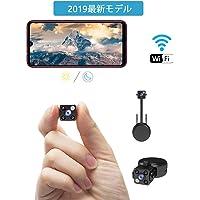 【2019新型】超小型隠しカメラ 1080P超高画質 遠隔監視 動体検知暗視機能 iPhone/Android遠隔監視 長時間録画録音 日本語取扱説明書 (ブラック)