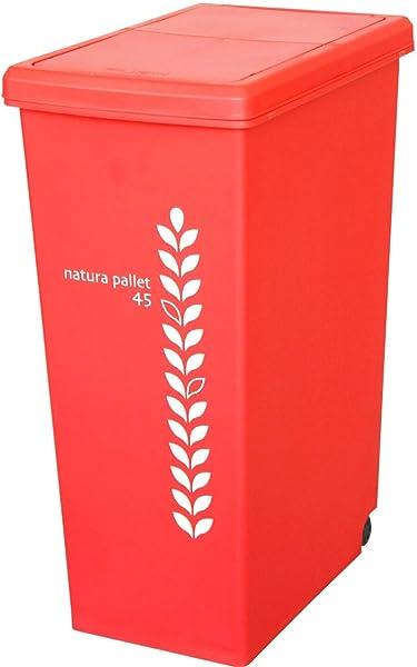 ゴミ箱 スライドペール 45L 日本製 ナチュラルレッド