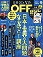 日経おとなのOFF 2017年 09 月号