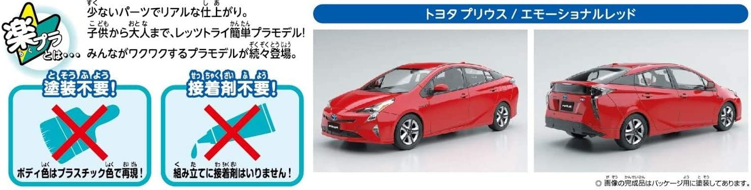 Aoshima 1//32 die Snap Set Serie Toyota Prius Emotional Rot Plastik Modell #d13