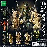 和の心 仏像コレクション 奈良 フィギュア 癒し 国宝阿修羅展 ガチャ エポック(全6種フルコンプセット)