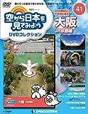 空から日本を見てみようDVD 41号 (大阪 JR京都線) [分冊百科] (DVD付) (空から日本を見てみようDVDコレクション)