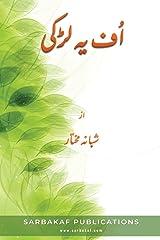 Uff Yeh Ladki (Urdu Edition) Paperback