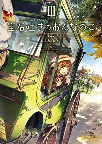 宝石吐きのおんなのこ(3)  ~再会の街にひそむ影~ (ぽにきゃんBOOKSライトノベルシリーズ)