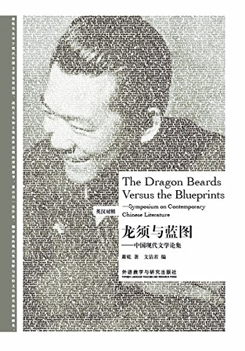 Download The Dragon Beards Versus the Blueprints Symposium on Contemporary Chinese Literature (Bilingual) PDF