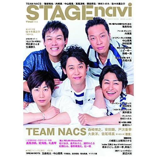 STAGE navi Vol.4 表紙画像