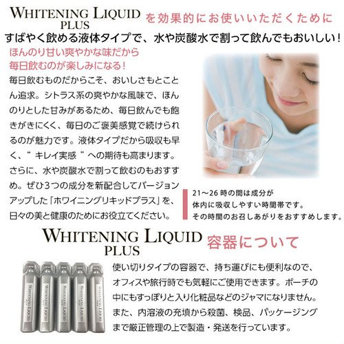 HANAYUKI Aging Care Whitening Liquid Plus 20ml x 30packs