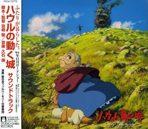Howl's Moving Castle by Howls Moving Castle / O.S.T. (2010-04-20)
