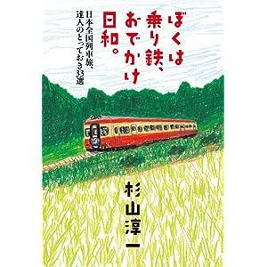 ぼくは乗り鉄、おでかけ日和。  日本全国列車旅、達人のとっておき33選 [Kindle版]