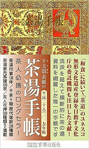 茶湯手帳 2017 | 宮帯出版社編集...
