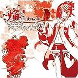 「焔~ホムラ」~Ar tonelico2 hymmnos concert Side.紅~