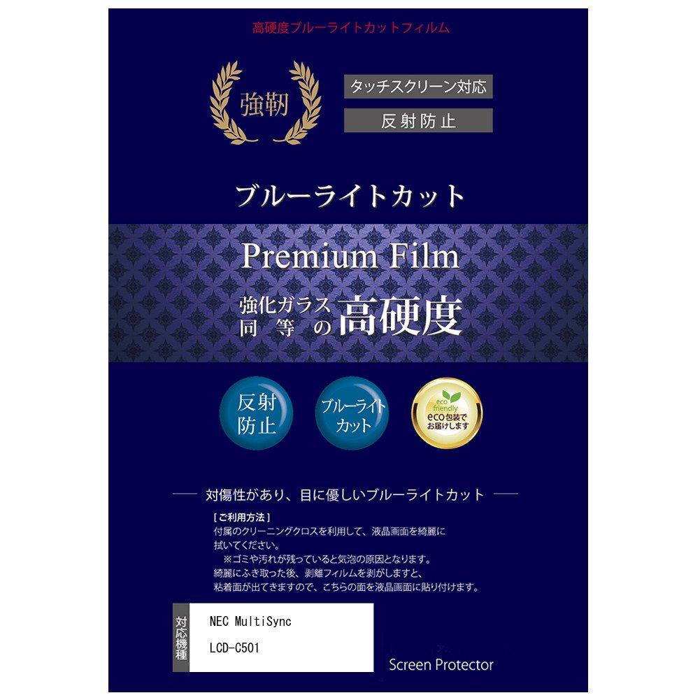 メディアカバーマーケット NEC MultiSync LCD-C501 [50インチ(1920x1080)]機種で使える 【 強化ガラス同等の硬度9H ブルーライトカット 反射防止 液晶保護 フィルム 】   B07CYLVFZL