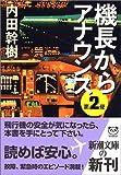 機長からアナウンス第2便 (新潮文庫)(内田 幹樹)