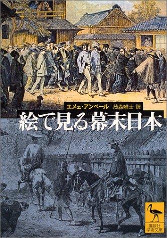 絵で見る幕末日本 (講談社学術文庫)