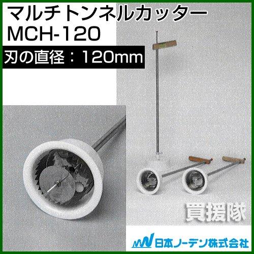 日本ノーデン マルチトンネルカッター MCH-120 B00AOGG9Z0
