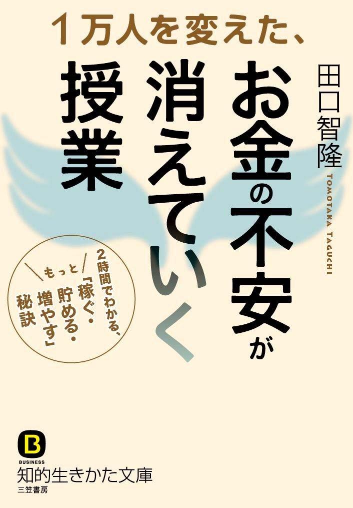 お金の不安が消えていく授業 田口智隆