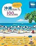 沖縄でしたい100のこと (JTBのムック)
