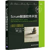Scrum敏捷软件开发